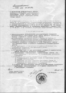 Постановление+о+регистрации+учреждения