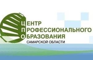 Центр профоборазования Самарской области