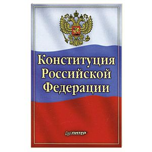 конституция картинка