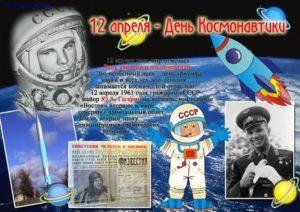 Денькосмонавтики